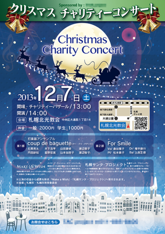 Christmas Charity Concert